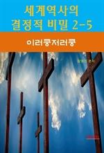 도서 이미지 - 세계역사 결정적 비밀 2-5-이러쿵저러쿵