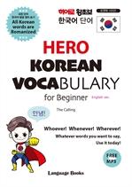 도서 이미지 - 히어로 왕초보 한국어 단어