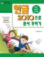 도서 이미지 - Ok Easy 한글2010으로 문서 꾸미기