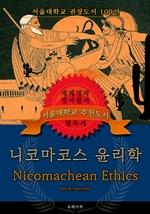 도서 이미지 - 니코마코스 윤리학(영어원서)