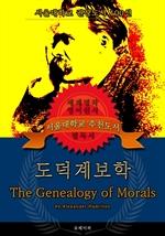 도서 이미지 - 도덕계보학(영어원서)