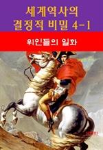 도서 이미지 - 세계역사 결정적 비밀 4-1-위인들의 일화
