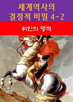 도서 이미지 - 세계역사 결정적 비밀 4-2-위인의 명작