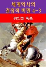 도서 이미지 - 세계역사 결정적 비밀 4-3-위인의 죽음