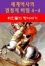 도서 이미지 - 세계역사 결정적 비밀 4-4-위인들의 뒷이야기
