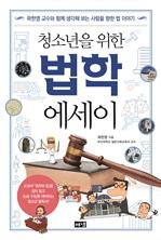 도서 이미지 - 청소년을 위한 법학 에세이