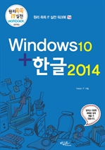 도서 이미지 - 윈도우10+한글2014