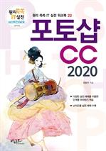 도서 이미지 - 포토샵CC 2020