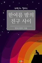 도서 이미지 - 한여름 밤의 친구 사이 : 한뼘 BL 컬렉션 591