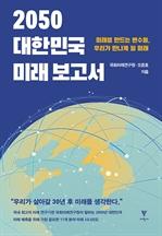 도서 이미지 - 2050 대한민국 미래 보고서