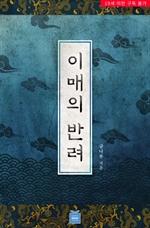 도서 이미지 - 이매의 반려