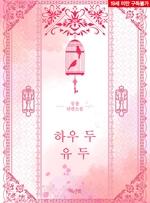도서 이미지 - 하우 두 유 두