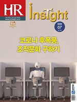 도서 이미지 - HR Insight 2020년 07월