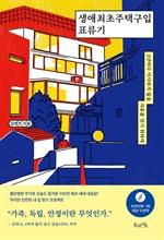 도서 이미지 - 생애최초주택구입 표류기