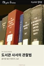 도서 이미지 - 도서관 사서의 관찰법