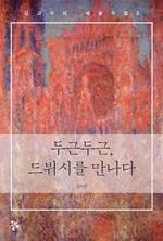 도서 이미지 - 두근두근, 드뷔시를 만나다