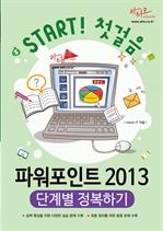 도서 이미지 - 파워포인트 2013 단계별 정복하기