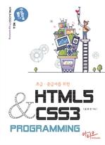 도서 이미지 - 초급 중급자를 위한 HTML5+CSS3 Programming