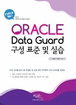 도서 이미지 - 오라클 Data Guard 구성 표준 및 실습