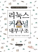 도서 이미지 - 리눅스 커널 내부구조