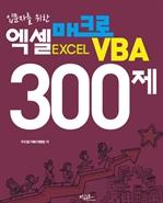 도서 이미지 - 입문자를 위한 엑셀 매크로 VBA 300제