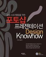 도서 이미지 - 감성스토리텔링을 위한 포토샵 프레젠테이션 Design Knowhow
