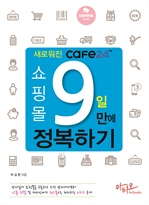 도서 이미지 - 새로워진 Cafe24 쇼핑몰 9일만에 정복하기