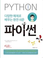 도서 이미지 - 완전 쉬운 파이썬