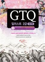 도서 이미지 - GTQ 일러스트 2급 (3급 포함) + 특별부록 실전모의고사, 답안작성 프로그램