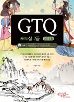 도서 이미지 - GTQ 포토샵 2급 (3급 포함) + 특별부록 실전모의고사, 답안작성 프로그램