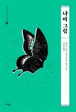 도서 이미지 - 나비 그림