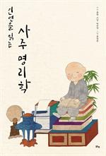 도서 이미지 - 인연을 읽는 사주 명리학