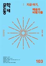 도서 이미지 - 계간 문학동네 2020년 여름호 통권 103호