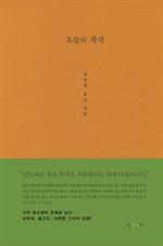 도서 이미지 - 오늘의 착각