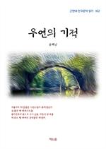 도서 이미지 - 윤백남 우연의 기적