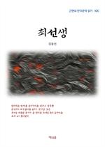 도서 이미지 - 김동인 최선생