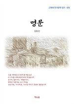 도서 이미지 - 김동인 명문
