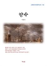 도서 이미지 - 이효석 향수