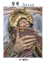 도서 이미지 - 참된 그리스도인