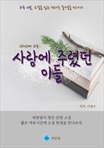 도서 이미지 - 사랑에 주렸던 이들 - 하루 10분 소설 시리즈