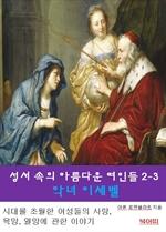 도서 이미지 - 성서속의 아름다운 여인들 2-3-악녀 이세벨