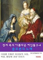 도서 이미지 - 성서속의 아름다운 여인들 2-4-솔로몬의 노래