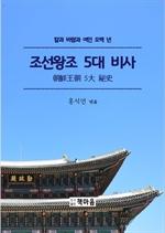 도서 이미지 - 조선왕조 5대 비사