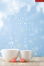 도서 이미지 - [GL] 내 고막 여친의 이상형은 누구?
