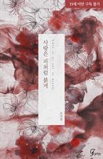 도서 이미지 - 사랑은 피처럼 붉게