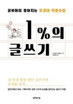 도서 이미지 - 1%의 글쓰기