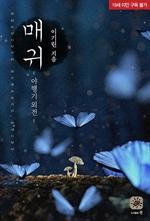 도서 이미지 - 야행기(夜行記) (외전증보판)
