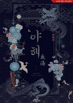 도서 이미지 - 야해(夜海)