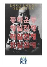 도서 이미지 - 동학운동 청일전쟁 러일전쟁 한일합병