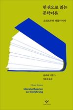 도서 이미지 - 한권으로 읽는 문학이론